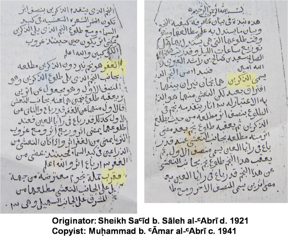 A manuscript from Al Hamra. Names of main stars ar